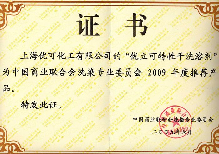 中商联洗染委推荐产品证书