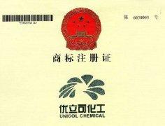 优立可化工商标注册证书