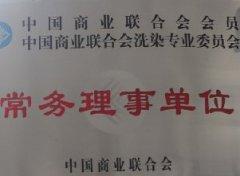 中商联洗染委常务理事单位